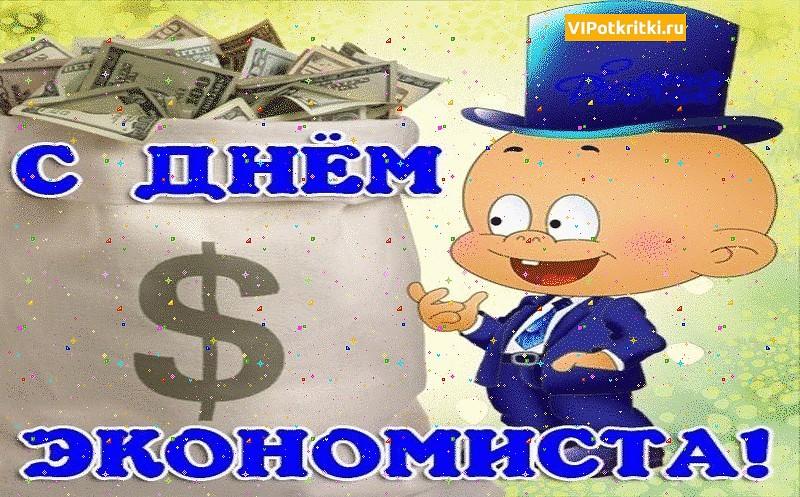 Поздравить с днем экономиста открытка