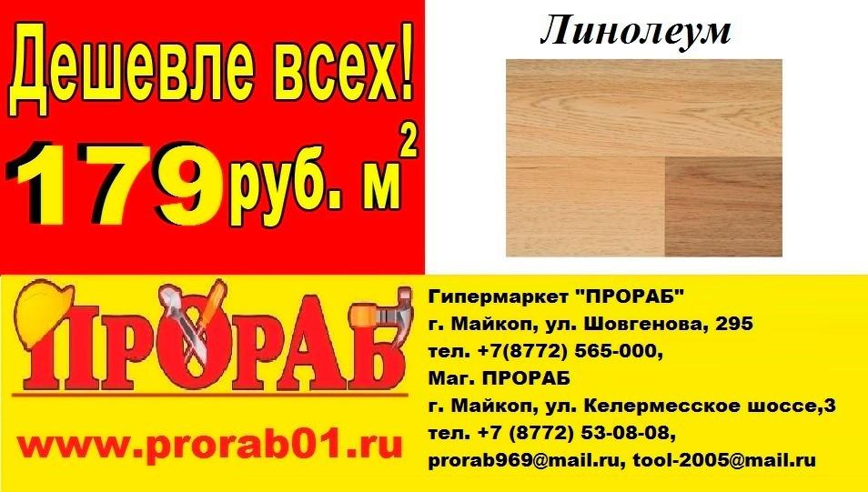 Магазин Прораб Майкоп Режим Работы
