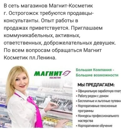 Магнит работа для девушек девушка на работу в сочи