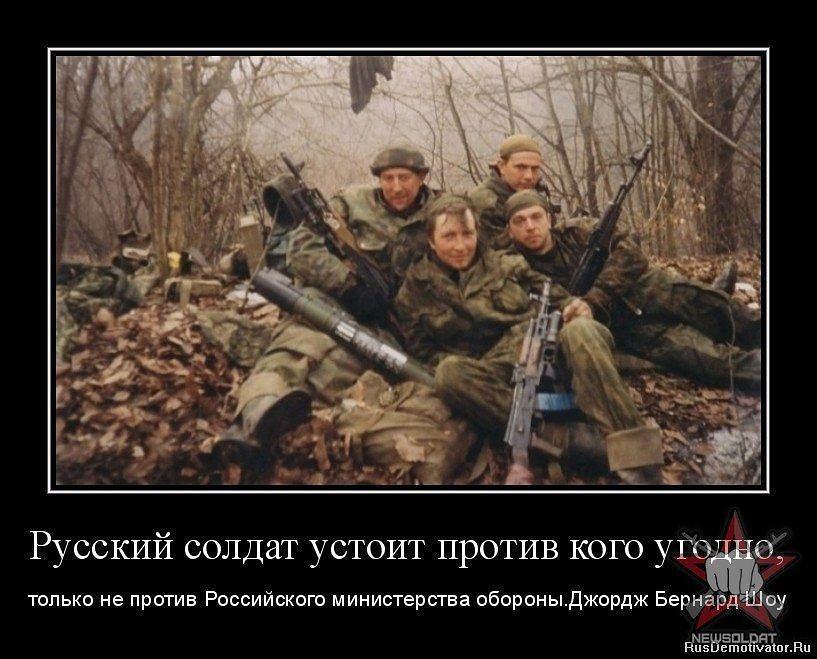 Демотиваторы про русских или я русская версия