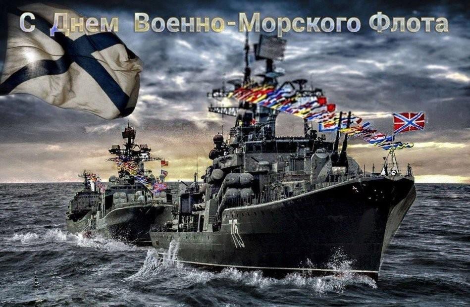 Открытки с военно-морским праздником, смайлы открытки открытки