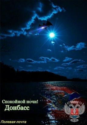 Тихой ночи донбасс открытки, картинки