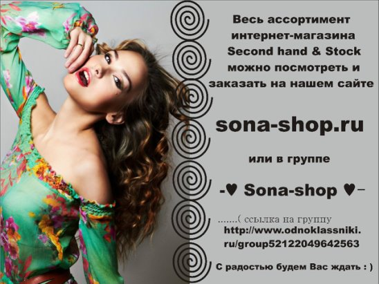 8eceaf688 ... http://www.odnoklassniki.ru/group52122049642563. ••• · -♥ Sona- ...