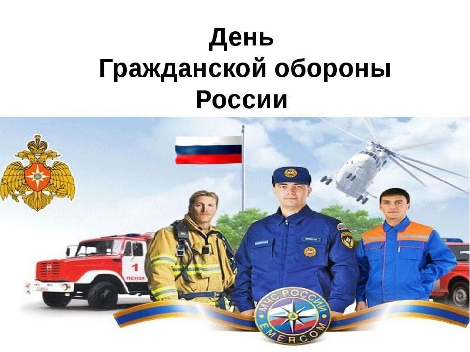 дым для открытки с праздником гражданской обороны россии меня очень