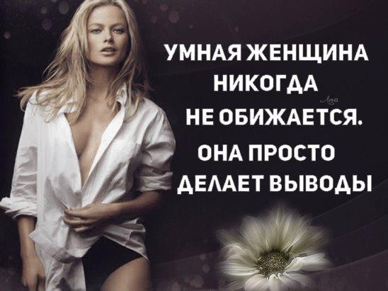 Открытки новым, картинка с надписью умная женщина не обижается она молча делает выводы