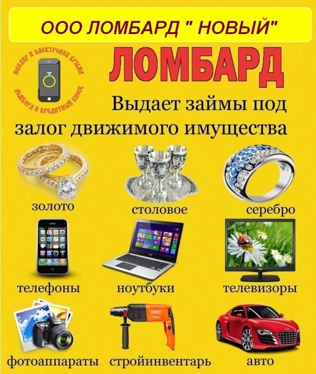 Купить в телефон ломбарде антиквариат часы монеты на продать цены