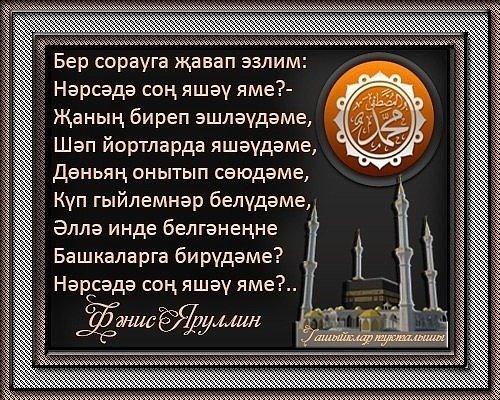 татарча поздравление эбигэ советском