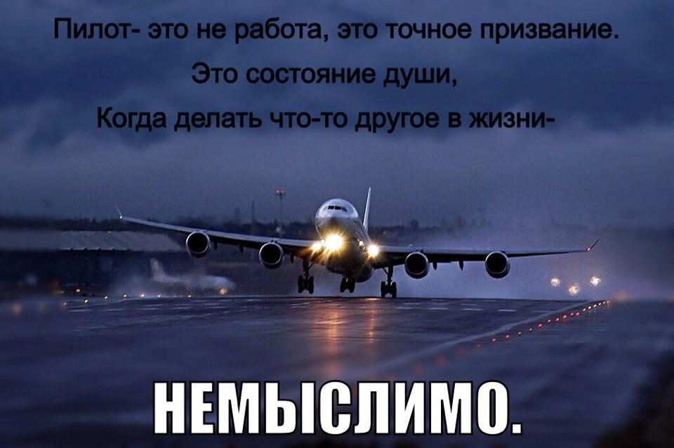Воздушные цитаты