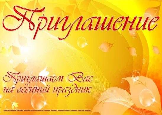 Открытка приглашение на праздник осень