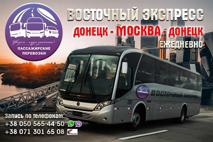 Автобусные пассажирские перевозки донецк государственное регулирование пассажирскими перевозками