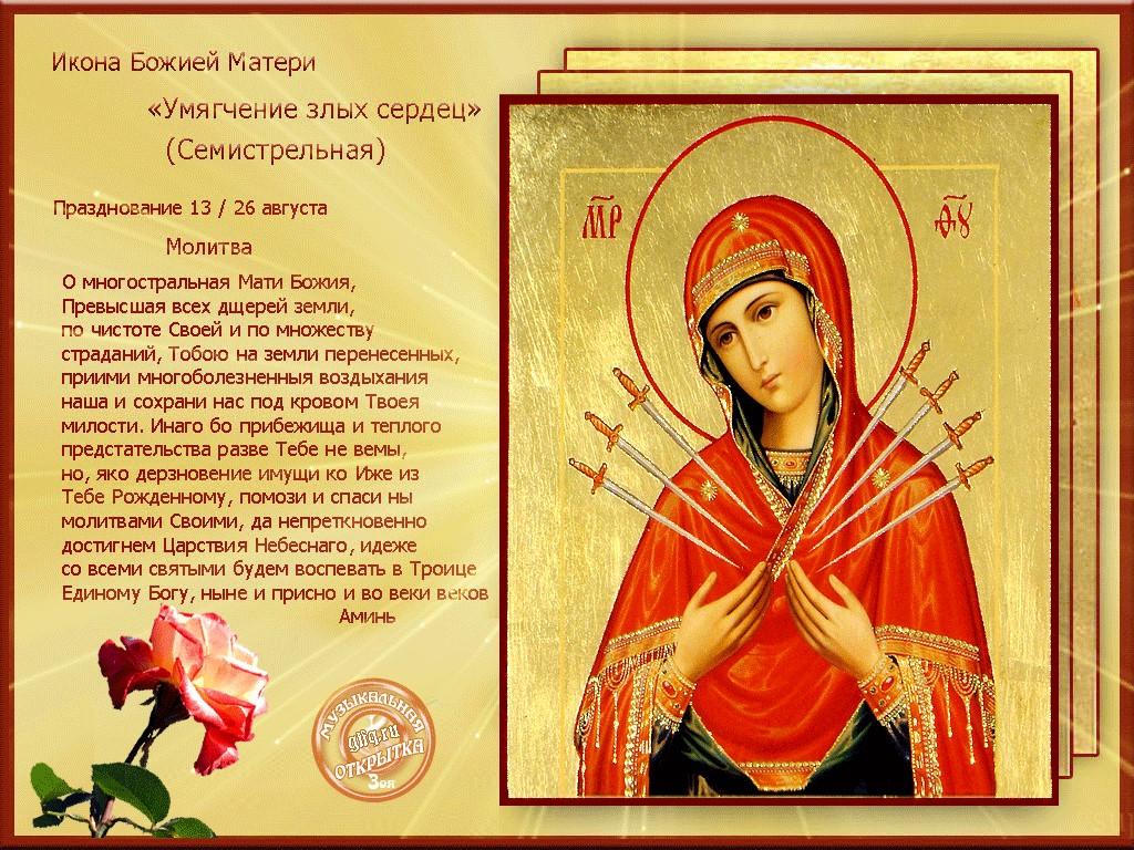 открытки с днем иконы божьей матери умягчение злых сердец диван