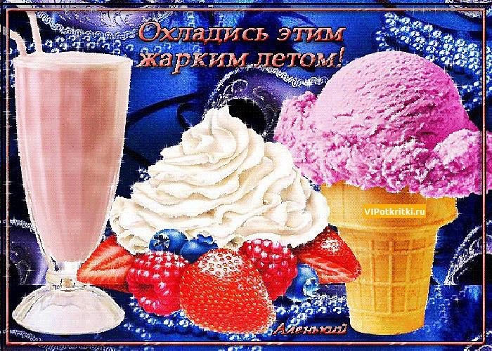 Открытка с днем мороженого картинки, днем свадьбы