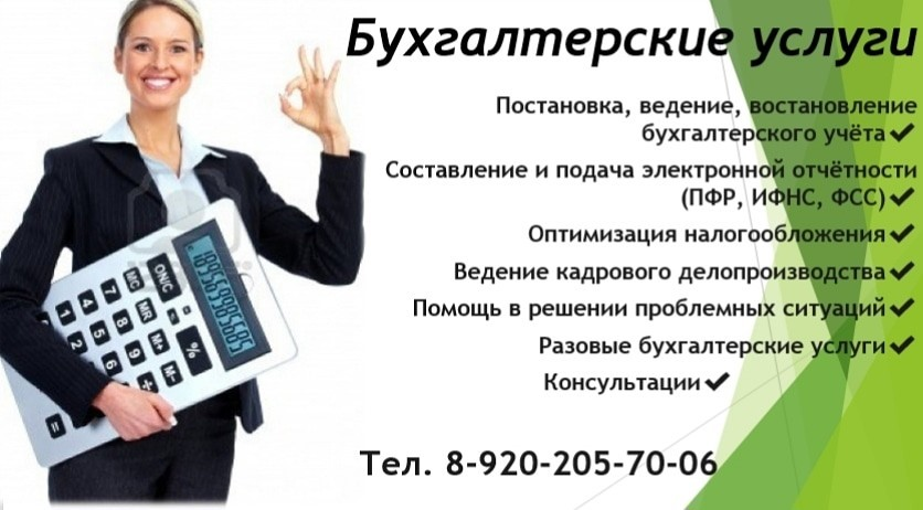 Услуги бухгалтера в москве недорого пример расчета налогов осно
