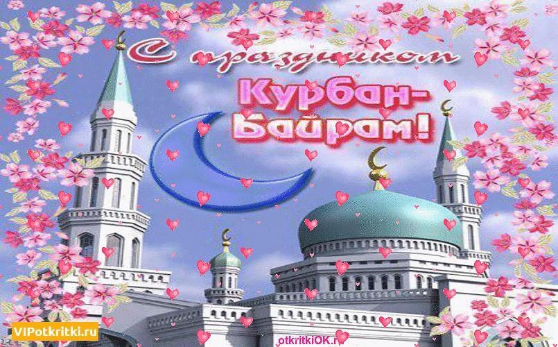 Анимационная открытка курбан байрам, тете днем рождения