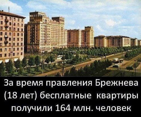 Сколько построили при Брежневе?