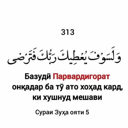 Текст курон тиловати Қуръони карим