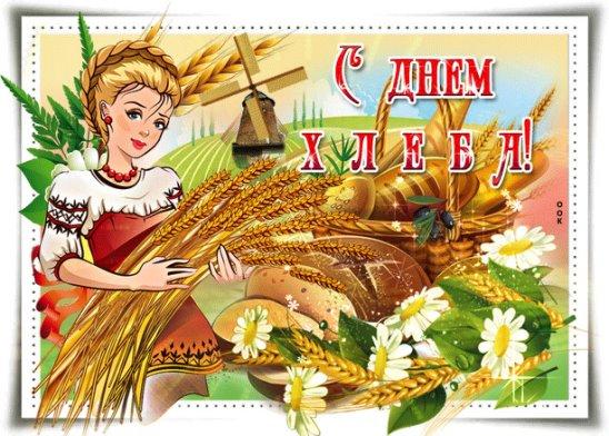 Открытки с днем хлеба 16 октября