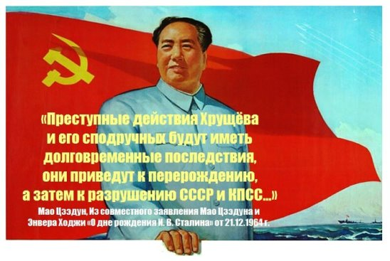 Мао о перспективе СССР
