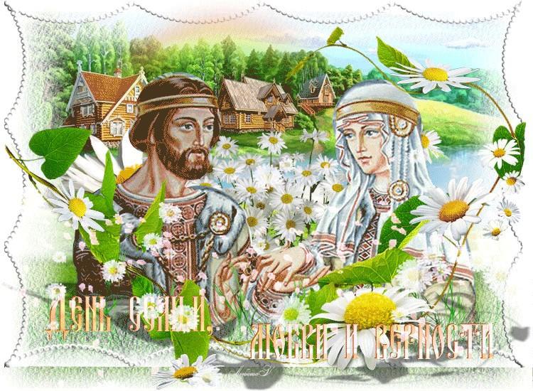 Праздник петра и февронии открытки поздравительные