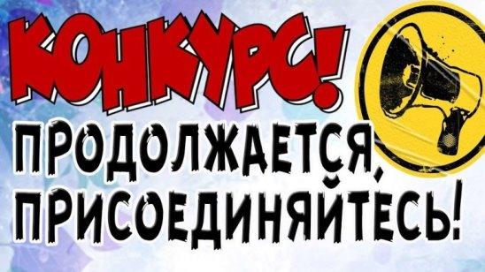 Густава, картинки с надписью конкурс продолжается