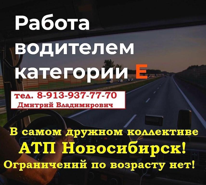 """Приглашаем водителей категории """"Е"""", из любого региона нашей России, в наш дружный коллектив АТП Новосибирск."""