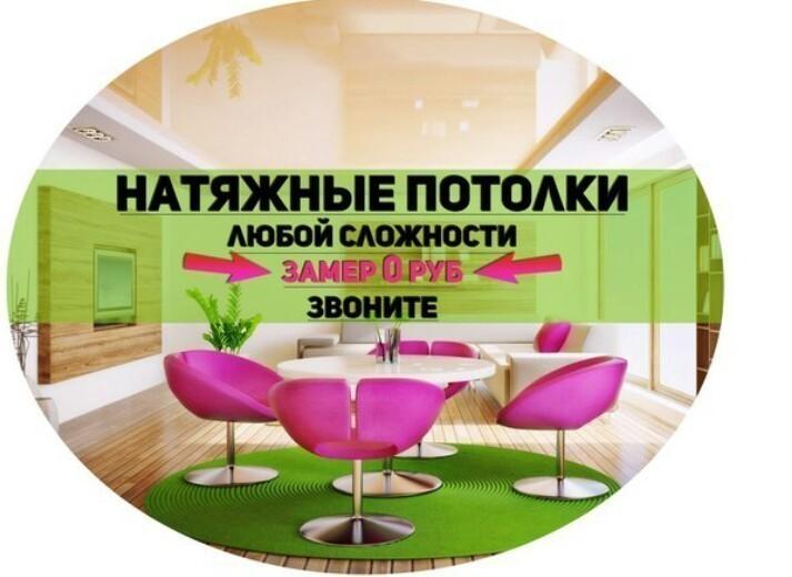 Картинка для рекламы натяжных потолков