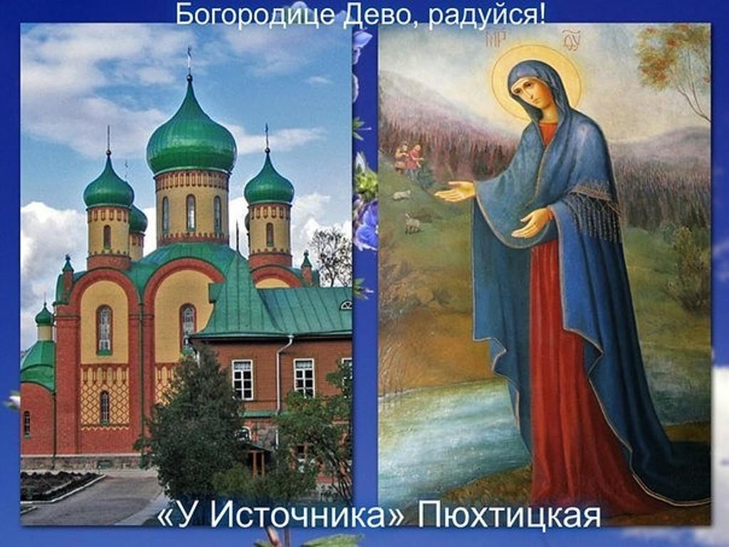 1 июля - Икона Богородицы «У Источника» Пюхтицкая