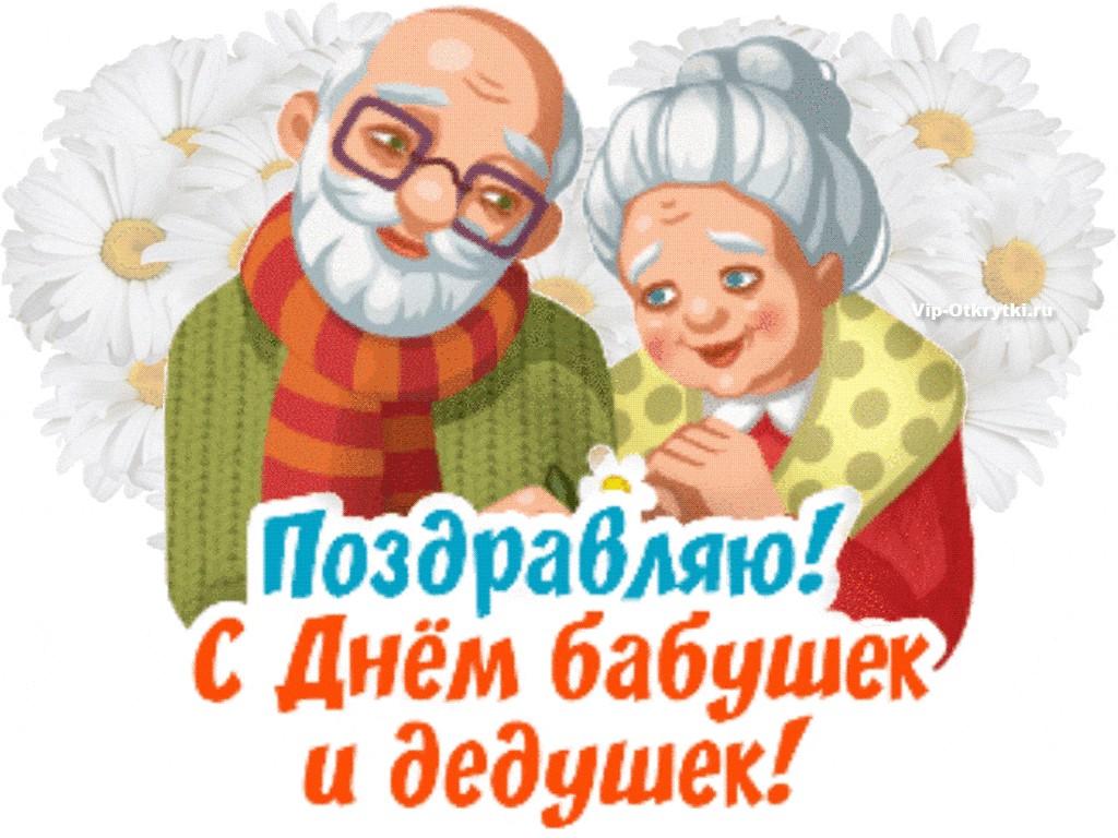 Картинки поздравления дедушек и бабушек