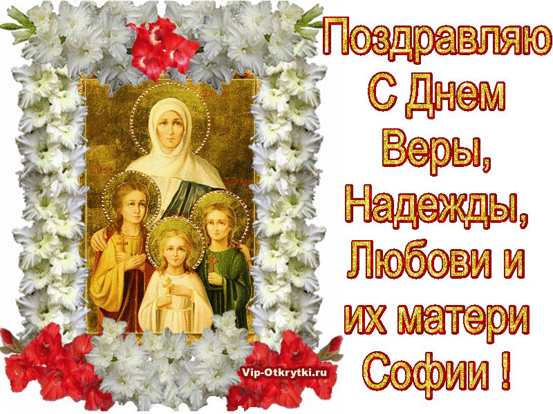 Открытки поздравления с днем вера надежда любовь и мать их софья, картинках прикольные