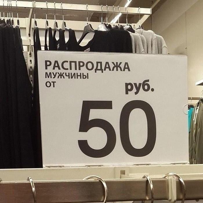 Самому, распродажа смешная картинка