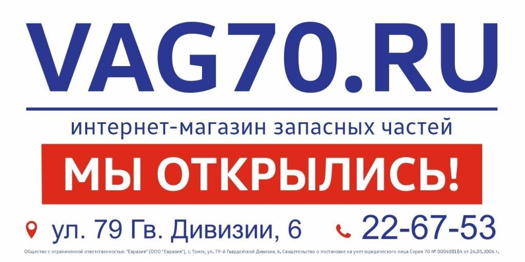 Интернет Магазин Томск 70