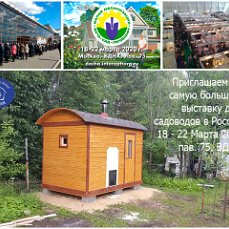 Садовая баня купить в Свердловской области | Товары для дома и ... | 229x229