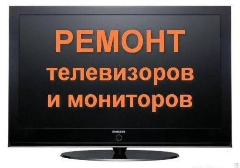 свяжу ремонт телевизоров реклама картинка рамный автомобиль