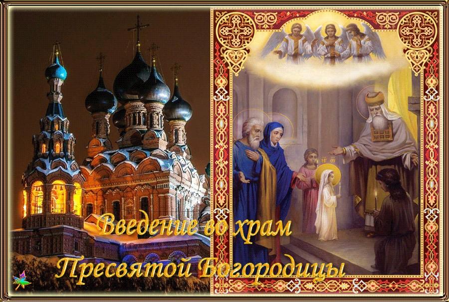 Открытки церковные к праздниками