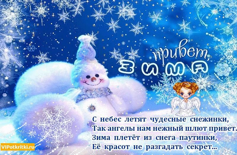 Первым днем зимы картинки анимация, днем рождения