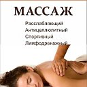 Massage Bishkek