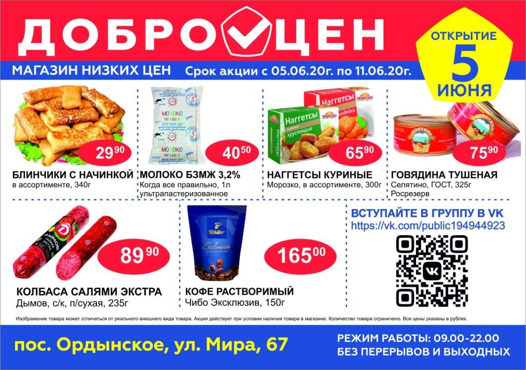 Магазин Доброцен В Новосибирске Каталог Товаров