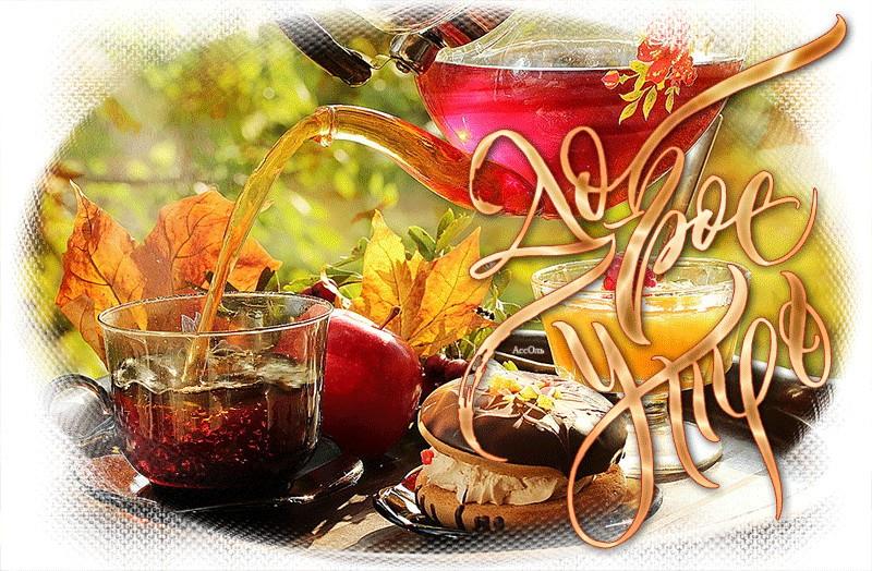 Осеннюю открытку с добрым утром мерцающую, поделки для