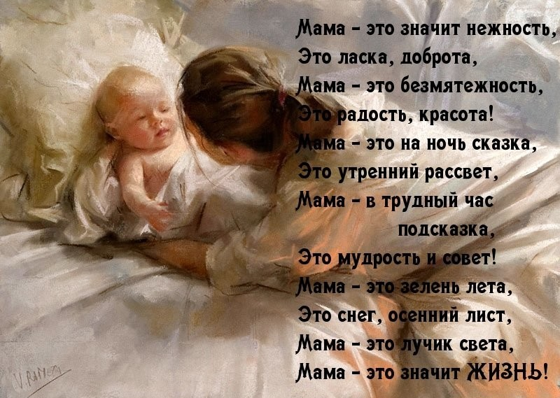 Открытка стих для мамы