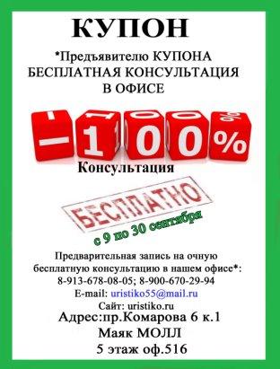 Бесплатный юрист омск консультация адрес