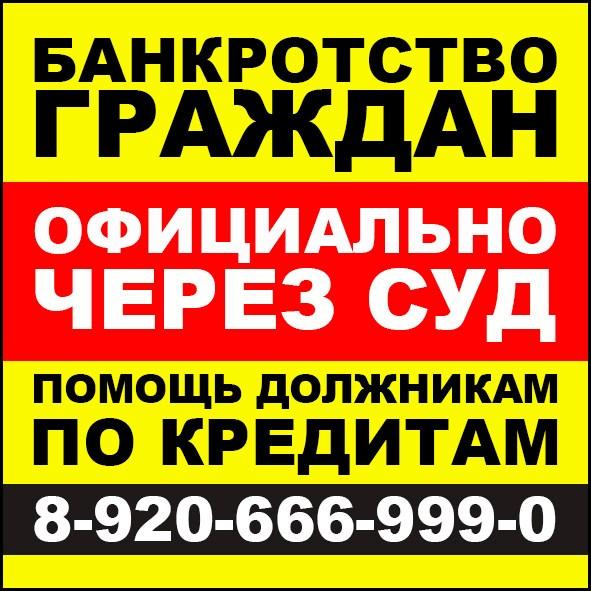 помощь по кредитным долгам