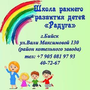 ШРРД Радуга Бийск