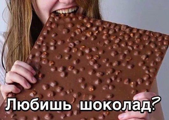 Картинки как шоколад любить тебя буду