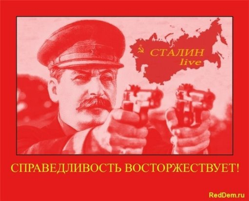 Сталин лайф