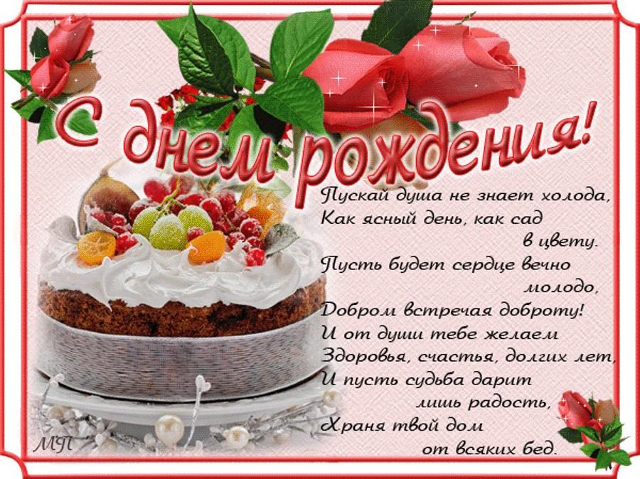 С Днем Рождения Администратора Магазина