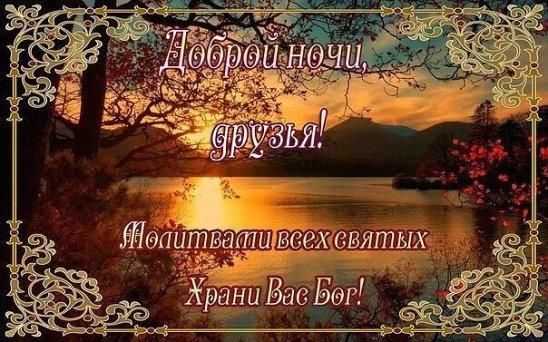 Красивые открытки православные спокойной ночи