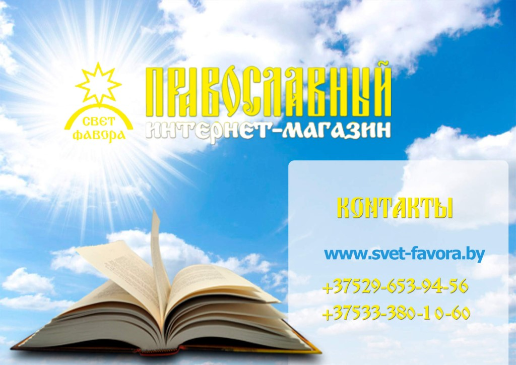 Свет Фавора Интернет Магазин Минск