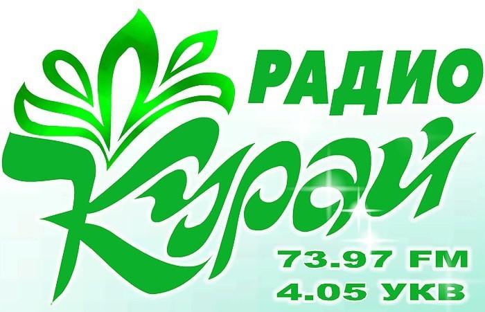 Радио Курай