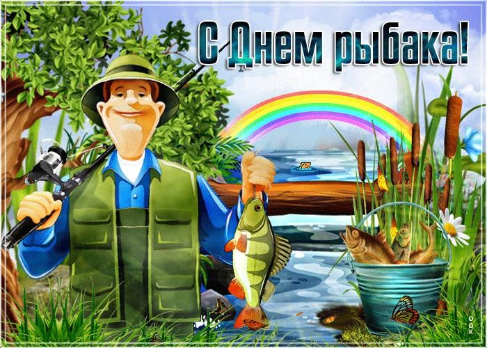 Для, поздравления с днем рыбака гифы