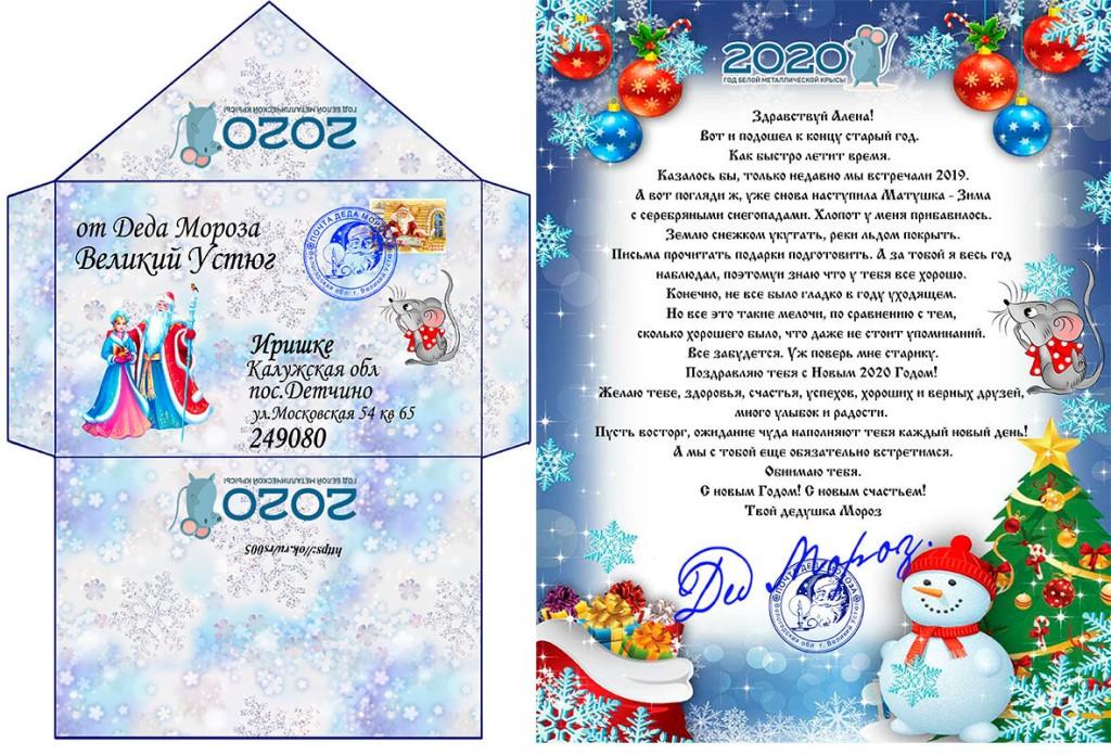 Франшиза поздравления деда мороза 2020, открытку своими